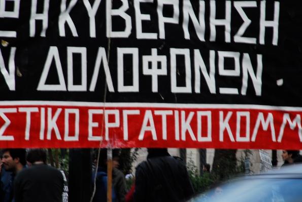 Foto di Valentina Perniciaro _Atene in corteo, contro lo Stato Assassino_
