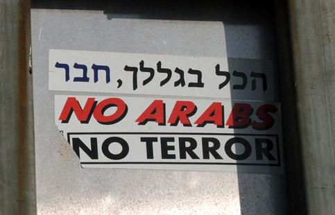 """La """"democrazia israeliana"""""""