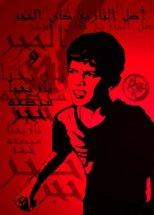 Manifesto palestinese